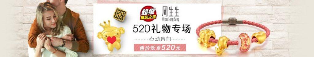 chowsengseng_gold_super_DOTD_1905_wangzb_v1._CB273665257_